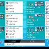 【剣盾シーズン5シングル最終8位】ロンゲ厨パ