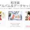 【育児3歳】七五三の後撮り写真撮影vol.1〜スタジオ選び編〜