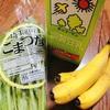 【デトックス】小松菜スムージーで体質改善