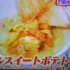 レシピの女王3/27日『アップルスイートポテト』森三中村上知子さん(芸能人代表)の作り方
