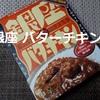 明治「銀座 バターチキン」レビュー!【金曜日はカレーの日71】