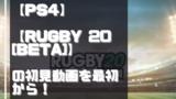 【初見動画】PS4【Rugby 20 [BETA]】を遊んでみての感想!