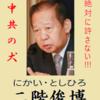 おい、和歌山3区の有権者!