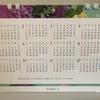 会社を辞めるとカレンダーが手に入らない、どうする?