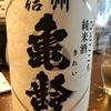 長野県 亀齢 ひとごこち 純米酒 無濾過生原酒