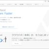 Google Cloud Platform に登録してCloud Vision APIの画像認識機能をお試ししてみる①