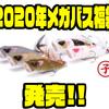 【Megabass】毎年人気の干支ルアーが入った福袋「2020年メガバス福袋」発売!