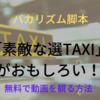 素敵な選TAXIがおもしろい!バカリズム天才かよ!~ドラマの感想&見逃した過去の動画を観る方法~