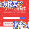 【Yahoo!】あなたの「がんばれ」が,選手の力になる!
