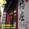 麺や福座~2012年10月18杯目~