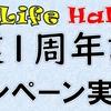【終了】開業1周年記念キャンペーン実施中(8/31まで)