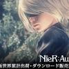 PS4/PC『NieR:Automata』ニーア オートマタ世界累計出荷・DL販売本数が250万本突破! LINE公式スタンプも配信開始!