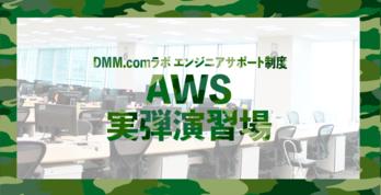 エンジニアサポート制度「AWS実弾演習場」とは?実際の利用者に話を聞いてみました!