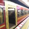 【有料特急】京阪電車のプレミアムカーはその名の通りプレミアムだった