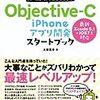 iOSアプリ開発のベテランがいまだにObjective-Cを使っている理由