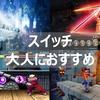 【スイッチ】大人におすすめしたいゲームソフト 20本以上ランキング形式で紹介!!