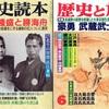 学生時代の歴史雑誌への投稿