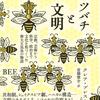 なぜミツバチは、あらゆる文化に「住み着く」のか?『ミツバチと文明』クレア・プレストン著 倉橋俊介 訳