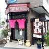 【まるつ食堂】東淀川と淡路の間にあるコスパのよいお店!70年受け継がれた出汁で作るうどん、丼ぶりや和風カレーはとてもおいしい!