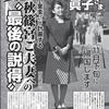 <週刊女性>小室さんが11月下旬に帰ってきて、秋篠宮ご夫妻を説得されるようです