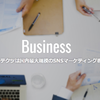 「SNSマーケティングの日本トップクラス」アライドアーキテクツ㈱