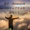 驚き、Windows10画面キャプチャの進化!!