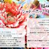 ◆◆◆福田桜 シャドーボックス個展 開催のお知らせ◆◆◆