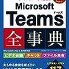 テレワーク時代の新定番ツール「Teams」解説本