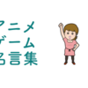【保存版】あなたが生まれた日のアニメ/ゲームキャラ星座別名言(迷言)集!
