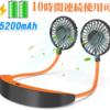 【PR】クーポン情報:iHoven 首掛け扇風機[50%OFF]【2020/08/08まで】