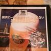横浜ビール FANTASTIC 4 WEISS