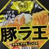 【カップ麺比較】豚ラ王 VS 正麺 VS デカうま 二郎系ラーメン