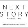 この街に物語のあるお店づくり 金澤美粋の不動産