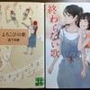 宮下奈都 「よろこびの歌」 感想(7) - 御木元玲(千年メダル)