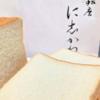 【巣ごもりグルメ】コロナ禍で滅入る中、銀座に志かわの食パンで気分上がる