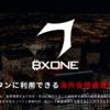 BXONE※日本円入出金可能の激ヤバな海外仮想通貨取引所!