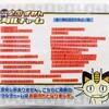 【告知】全国ずかんメタルチャーム 第3弾 再登場 (2012年5月12日(土)再登場)