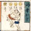 相撲取組双六 その10 「河津がけ」