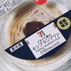 *セブンイレブン* イタリア栗のモンブランプリン 645円(税込)