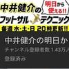 【YouTube】中井健介の明日から使えるフットサルテクニック