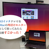 43インチテレビをM1 Macの外付けモニターとして使う