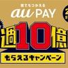 【au PAY】最大7万円まで!20%還元キャンペーン!