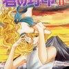 「蒼の封印」  11巻  ネタバレ&感想