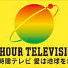 心が狭いのか、24時間テレビが好きになれません