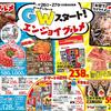 企画 メインテーマ GWスタートエンジョイグルメ エコス 4月26日号