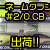 【GritDesign】可能性を秘めたウッドクランクベイト「ノーネームクランク #2/0 CB」出荷!