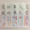 名 入 草 林 虫 のきれいな書き方。