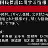 本日14日11時に『Jアラート全国一斉情報伝達訓練』を実施!!皆さんのスマホはJアラートが受け取れる設定になっている!?