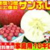 訳アリの青森県産サンふじリンゴが、期間限定で送料無料