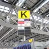 【SQ】2月のバンコク旅行(5)〜シンガポール航空SQ979 BKK→SIN ビジネスクラス搭乗記